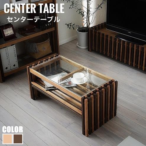 Molly モリー センターテーブル カントリー 和 モダン 机 リビングテーブル 木製 ブラウン ナチュラル