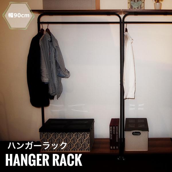 Gouache ガッシュ ハンガーラック 幅90cm ハンガー 衣服収納 ブラウン 木製 スチール ナチュラル カントリー[送料無料]北海道 沖縄 離島は別途運賃がかかります