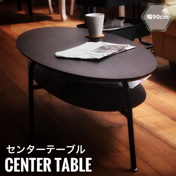 OPTIC オプティック センターテーブル 幅90cm モダン リビングテーブル カフェテーブル 棚付き ブラウン 机 一人暮らし オーバル [送料無料]北海道 沖縄 離島は別途運賃がかかります