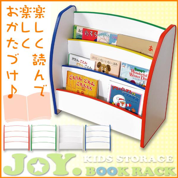 JOY ジョイ ブックラック (子供用 キッズ家具 キッズ収納 ホワイト 本棚 色 カラフル 可愛い ポップ)