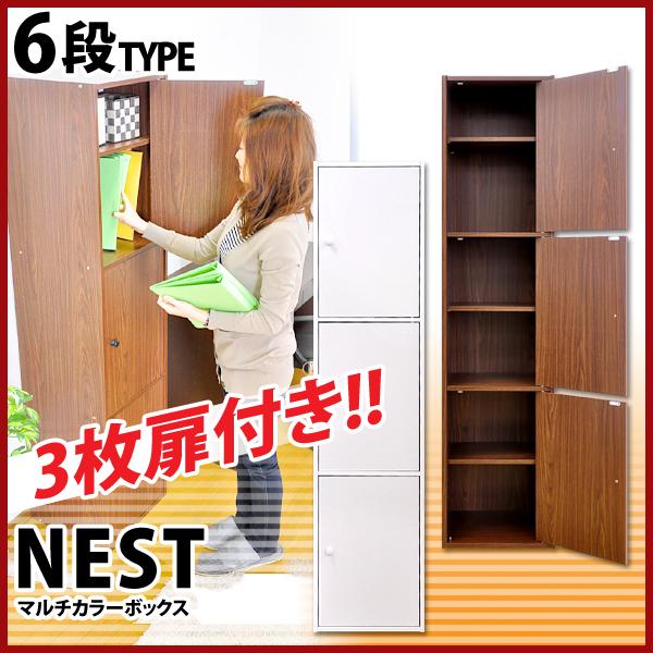 NEST ネスト マルチカラーボックス3D 3ドアタイプ (本棚 ボックス マルチ コミック 収納 小物 マグネット付き 扉付き 電話台 可愛い)