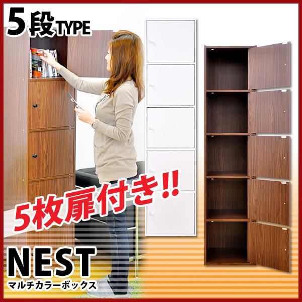 NEST ネスト マルチカラーボックス5D 5ドアタイプ (本棚 ボックス マルチ コミック 収納 小物 マグネット付き 扉付き 電話台 可愛い)