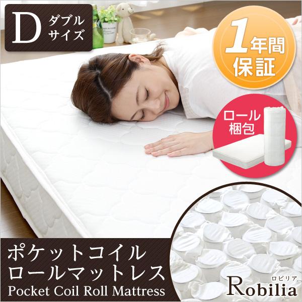 Robilia ロビリア ポケットコイルスプリングマットレス Dサイズ (マットレス ダブル用 ロール梱包 寝具 格安 おすすめ)