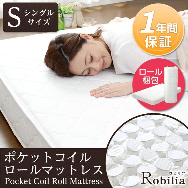 Robilia ロビリア ポケットコイルスプリングマットレス Sサイズ (マットレス シングル用 ロール梱包 寝具 格安 おすすめ)