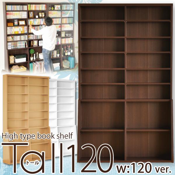 Tall トール ブックシェルフ 幅120cm (本棚 ブックラック 書棚 多収納 ブラウン ナチュラル ホワイト 木製 おしゃれ)
