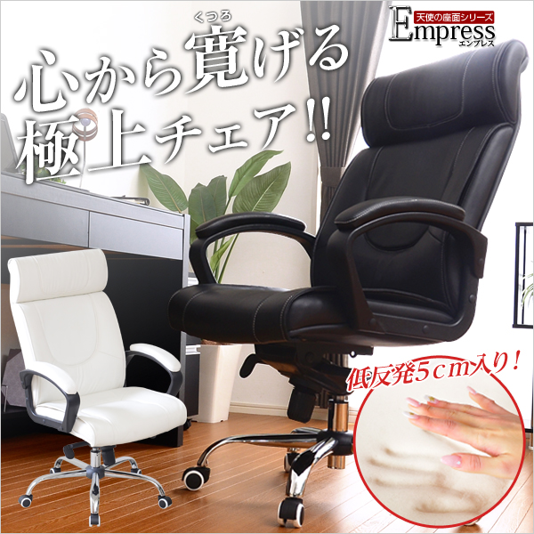Empress エンプレス オフィスチェア (事務所 イス デスクチェア 椅子 レザー ブラック ホワイト モノトーン おしゃれ)