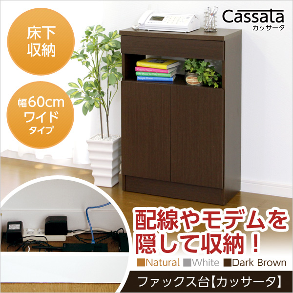 Cassata カッサータ ファックス台 幅60cmタイプ (ファックス台 FAX台 電話台 モデム収納 ルーター収納 幅60cm ナチュラル おしゃれ)