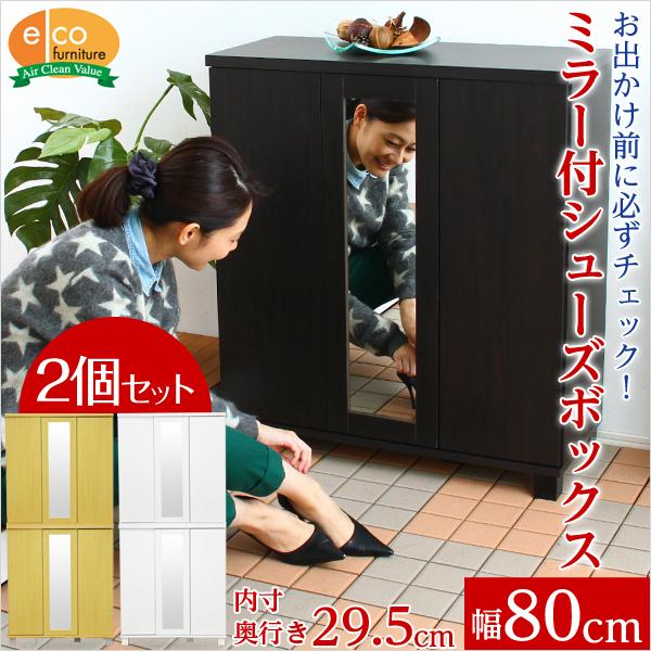 ミラー付きシューズボックス 幅80cm 2個セット (玄関収納 下駄箱 幅80cm シューズラック 靴箱)