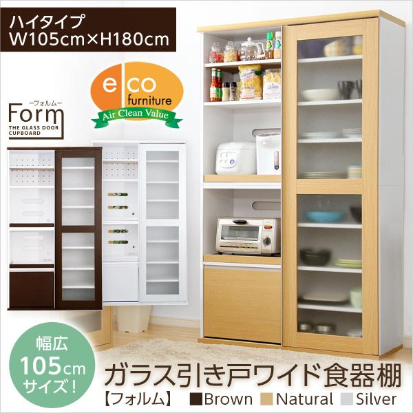 Form フォルム ガラス引戸食器棚 (キッチン収納 キッチンボード 食器棚 ナチュラル シルバー 多収納 おしゃれ おすすめ)