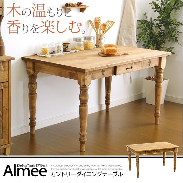 Almee アルム ダイニングテーブル 幅120cm (木製 カントリー ナチュラル 食卓用 机 天然木 パイン 可愛い おしゃれ)