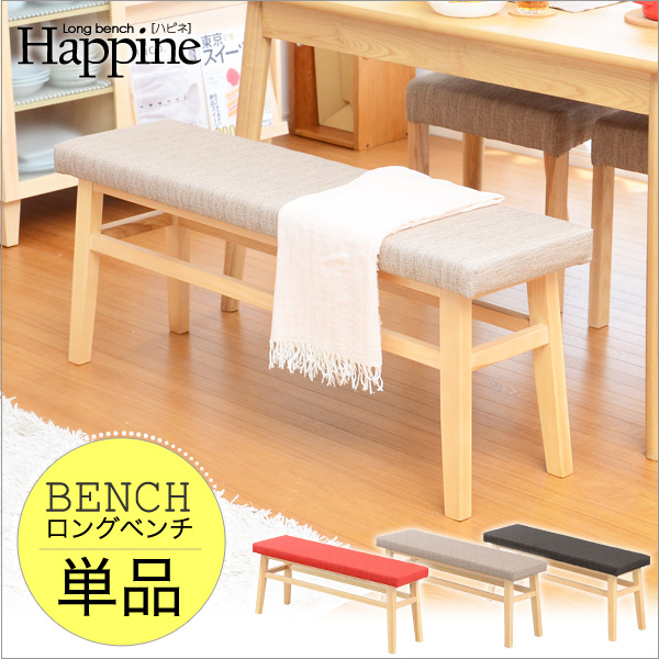 Happine ハピネ ダイニングベンチ 幅110cm (腰掛 ベンチ 2人掛け ダイニングチェア 木製 ロングベンチ 北欧 ナチュラル 可愛い)
