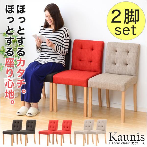 Kaunis カウニス ファブリックダイニングチェア 2脚セット (木製 2脚セット ファブリック 完成品 食卓用椅子 北欧 天然木)