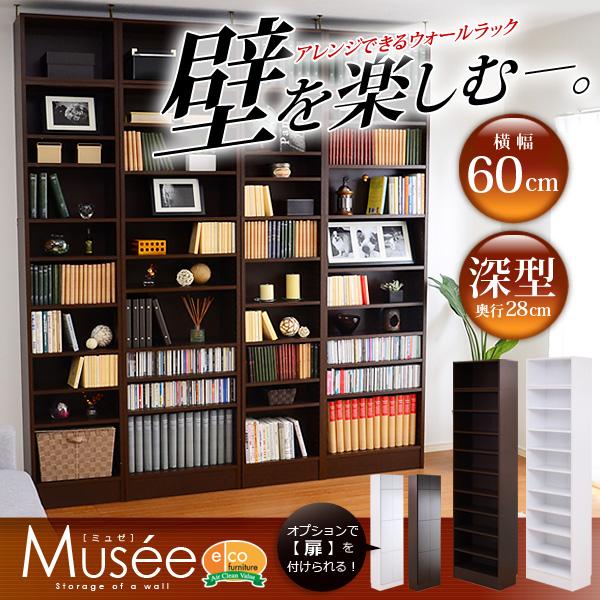 Musee ミュゼ ウォールラック 幅60cm 深型タイプ (突っ張り 壁面収納 フリーラック 本棚 ブックシェルフ ブラウン ホワイト シンプル)