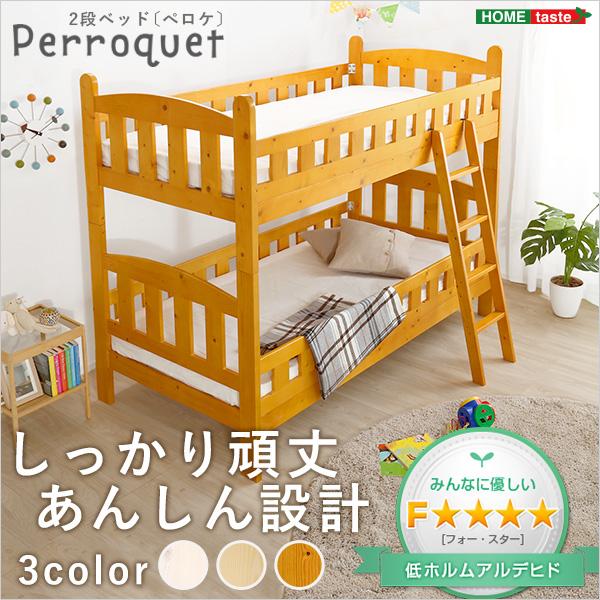 Perroquet ペロケ 2段ベッド (2段ベッド 二段ベッド すのこ 省スペース 新入学 すのこ 耐震 安全 シングル エコ塗装)