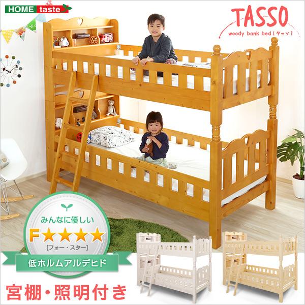 Tasso タッソ 耐震仕様のすのこ2段ベッド (インテリア ベッド シングル ツイン 2段ベッド 二段ベッド すのこ 宮棚付き 照明付き 子ども 子供部屋)