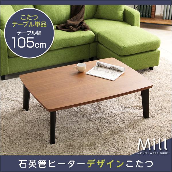 Mill ミル こたつテーブル 105cm幅 長方形 (こたつテーブル 長方形 105cm幅 天然木 化粧板 日本メーカー 国産 薄型ヒーター ウォールナット ウレタン塗装)