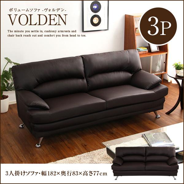 Volden ヴォルデン ボリュームソファ3P (ソファ ボリュームソファ ソファー 高級感 3人掛け PVC くつろぎ ウレタンフォーム ビジネスシーン)
