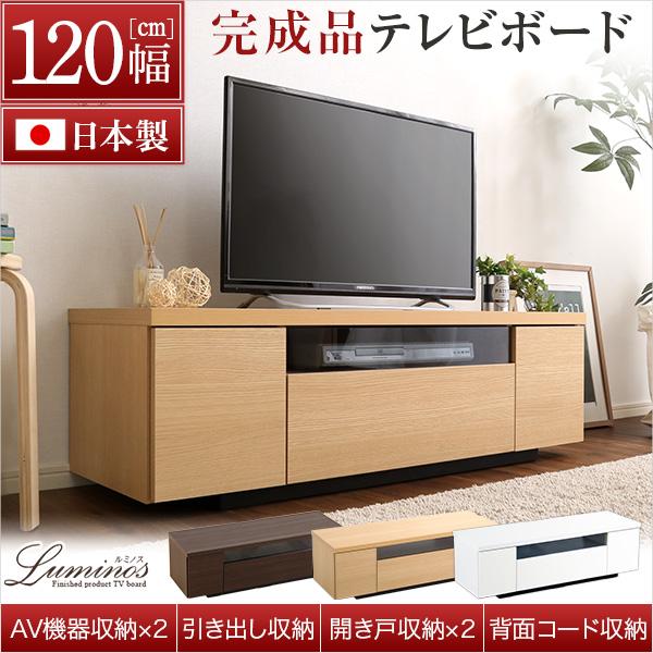 luminos ルミノス テレビボード 幅120cm (家具 インテリア 収納家具 テレビ台 AVラック ロータイプ TV台 ローボード AVボード 木製 幅120 国産 日本製 完成品)