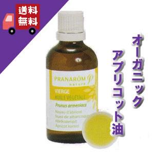 【アプリコット油(アプリコットオイル) 50ml】→老化肌・乾燥肌におススメ♪【PRANAROM(プラナロム)】(キャリアオイル/植物油/ベースオイル/マッサージオイル/トリートメントオイル/アロマオイル)