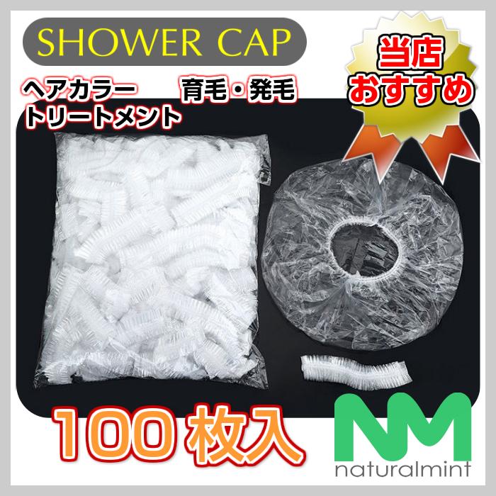 ★送料¥185★特価シャワーキャップ100枚入 手で広げて使って下さい ヘアーキャップ ヘアカラーキャップ トリートメントキャップ シャワーキャップ