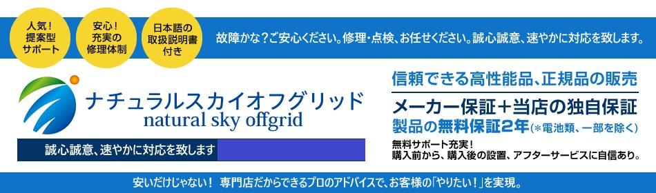 ナチュラル スカイ オフグリッド:太陽電池・バッテリ・インバータなどオフグリッド専門店の無料サポート付き