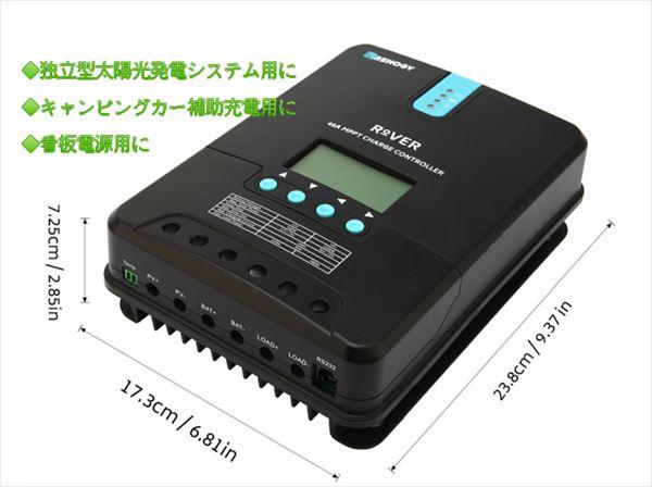 MPPT 充放電コントローラ LCD表示 40A 12V・24V / RNG-CTRL-RVR40[正規品/日本語の説明書付き/無料保証2年(電池を除く)]