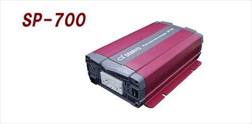 正弦波 DC>AC インバータ 電菱 SP-700-124F (入力DC24V-出力AC100V,GFCI端子)[正規ルート品][日本語取扱説明書]