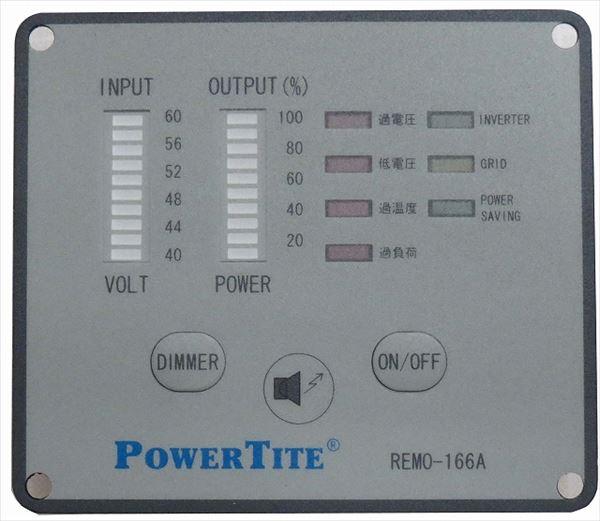 DC->ACインバータ 正弦波 Power Tite 未来舎 オプション REMO-166A-12V[正規品/日本語の説明書付き/無料保証2年(電池を除く)]
