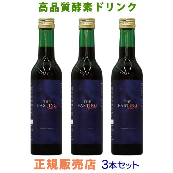 ◆送料無料 【ファスティングヴィンテージ】3本セット 酵素飲料《液だれ防止キャップと説明用紙付き》
