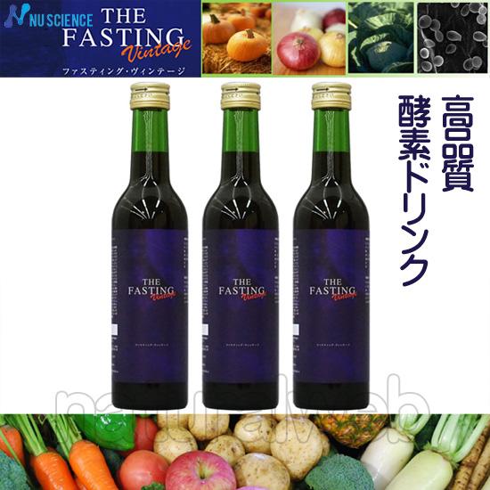 ◆送料無料・即納可 【ファスティングヴィンテージ】3本セット 酵素飲料《液だれ防止キャップと説明用紙付き》