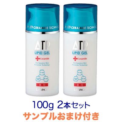 サンプルおまけ付・新処方【薬用ATPリピッドゲル】エアレスボトル 100g お得な2本セット