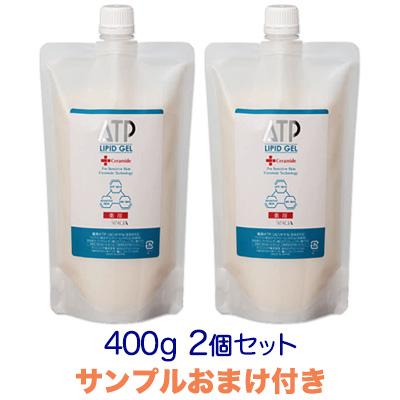 サンプルおまけ付・新処方【薬用ATPリピッドゲル】詰め替えパック 400g お得な2個セット