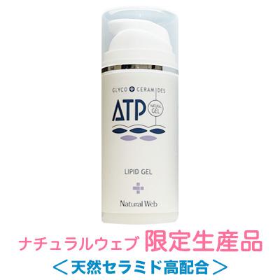 【特別生産品】送料無料【(従来品)ATPリピッドゲル100g】■お得なおまけ付■