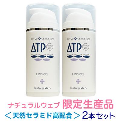 特別生産品【(従来品)ATPリピッドゲル100g・2個セット】送料無料?お得なおまけ付?