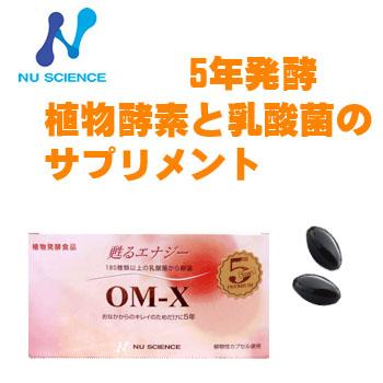 植物発酵サプリメント【OM-X】100粒