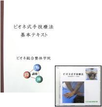 ビオネ式手技療法 [DVD&テキスト]