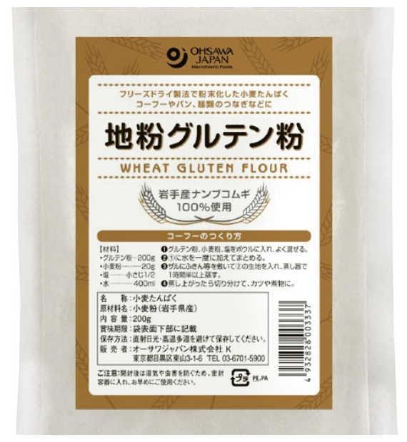 業務用【地粉グルテン粉】2kg×5リードタイム7日、代引き不可、キャンセル不可