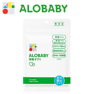 赤ちゃんの成長に必要な栄養素をたっぷり配合 ALOBABY(アロベビー) 葉酸サプリ 120粒〈サプリメント〉【ネコポス便/送料無料】