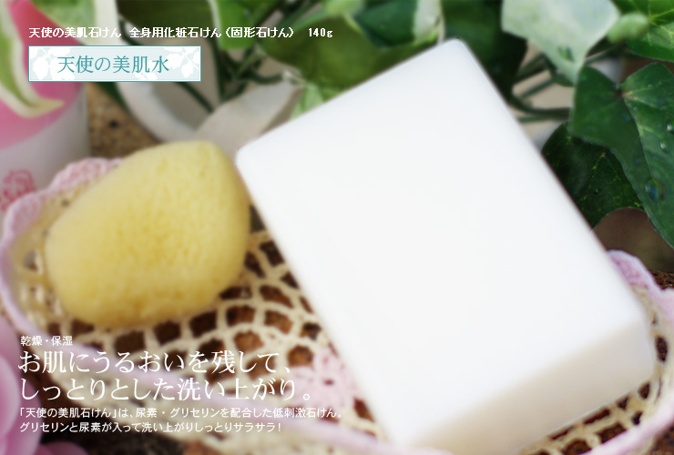 Angel skin SOAP body soaps — solid SOAP? 140 g SOAP ☆