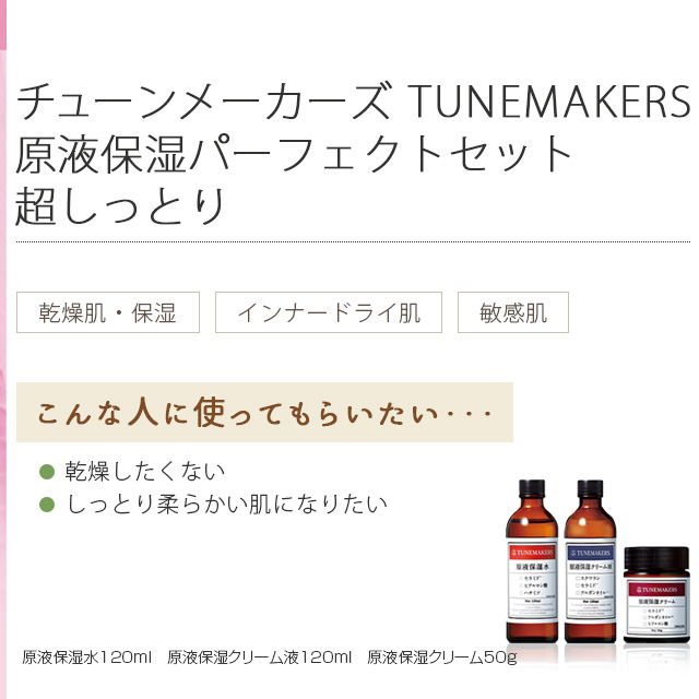 Turn makers undiluted kept wet perfect set Super moist cum take TUNEMAKERS ceramide hyaluronic acid honey collagen Royal Jelly argan squalene!