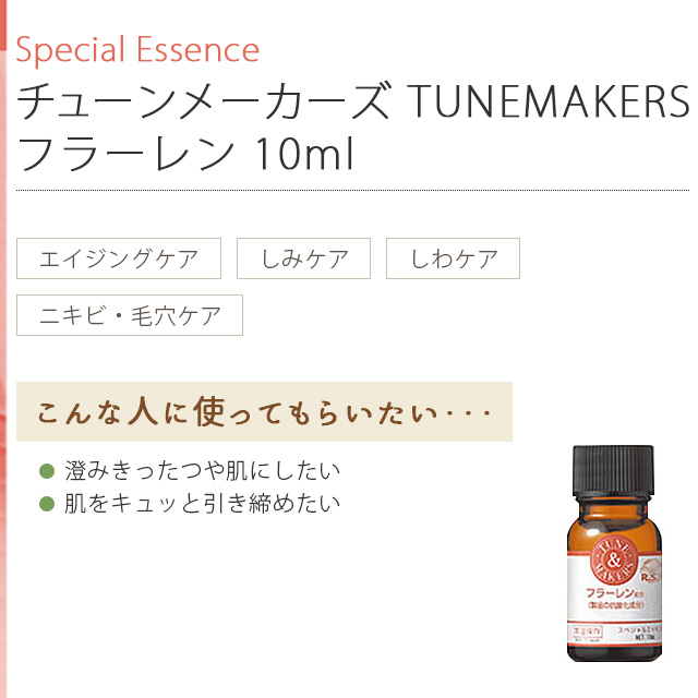 10 ml of tune makers fullerene TUNEMAKERS undiluted solution ultraviolet rays aging ☆