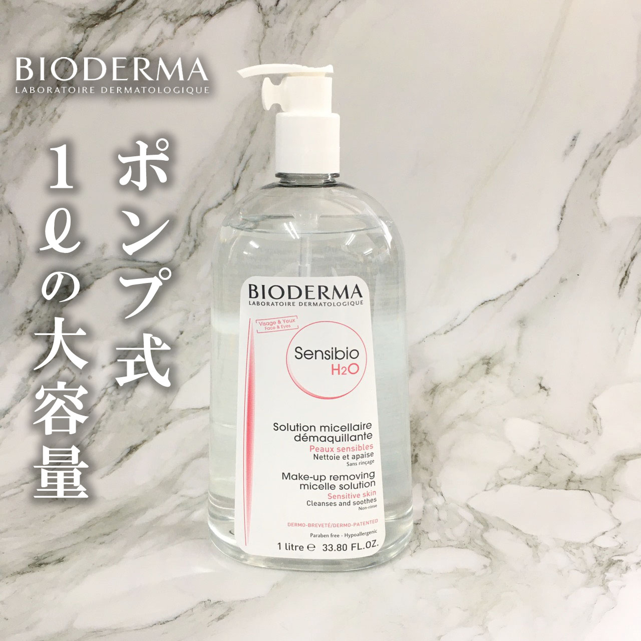 新発売 バリア機能が低下してちょっとした刺激にも 豊富な品 優しく手軽にケア ビオデルマ BIODERMA サンシビオ エイチツーオー 並行輸入品 1000mL 洗顔 D ビッグボトル クレンジング水