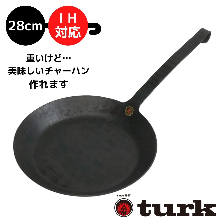 使うほどに味の出るTURKのフライパン ドイツの職人が一つ一つ丁寧に製作した 継ぎ目のないクラシックフライパンは強度 蓄熱性に優れ 手入れをちゃんとすれば半永久的に使用可能です turk 人気急上昇 フライパン サイズ 28cm IH対応 焼料理 チャーハン パエリア キャンプ ハンバーグに 巣ごもり料理 スキレット クラシックフライパン ステーキ 30cmまで取り扱いあり 割り引き 65528 から 鉄製 16cm クッカー 並行輸入品 シーズニング