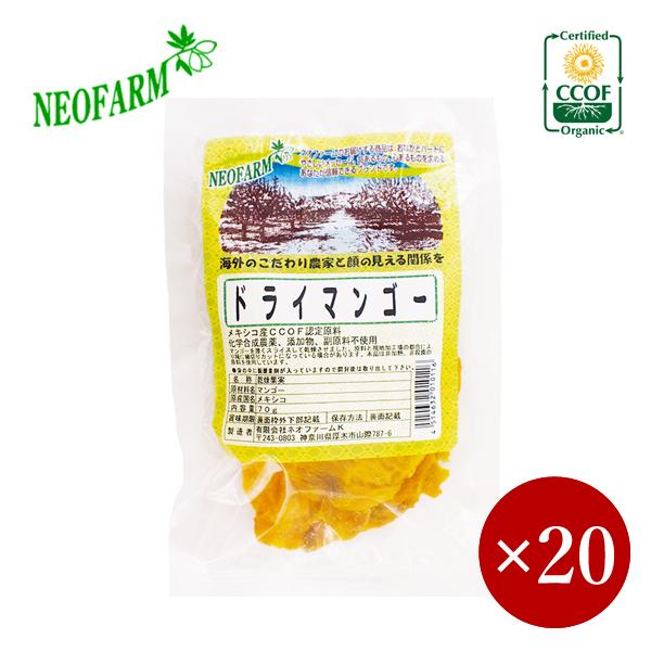 ■ネオファーム■ ドライマンゴー 70g×20袋