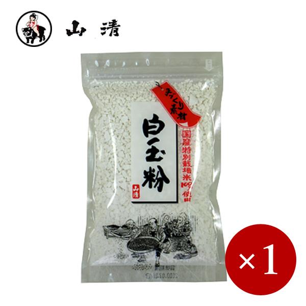 ■山清■ 有機栽培 白玉粉 公式ショップ 120g×1ケ メール便規格4ケまで ついに再販開始 規格外は送料加算