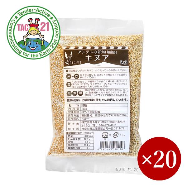 ■TAC21■ 有機栽培原料使用 キヌア 160g×1ケース(20袋)