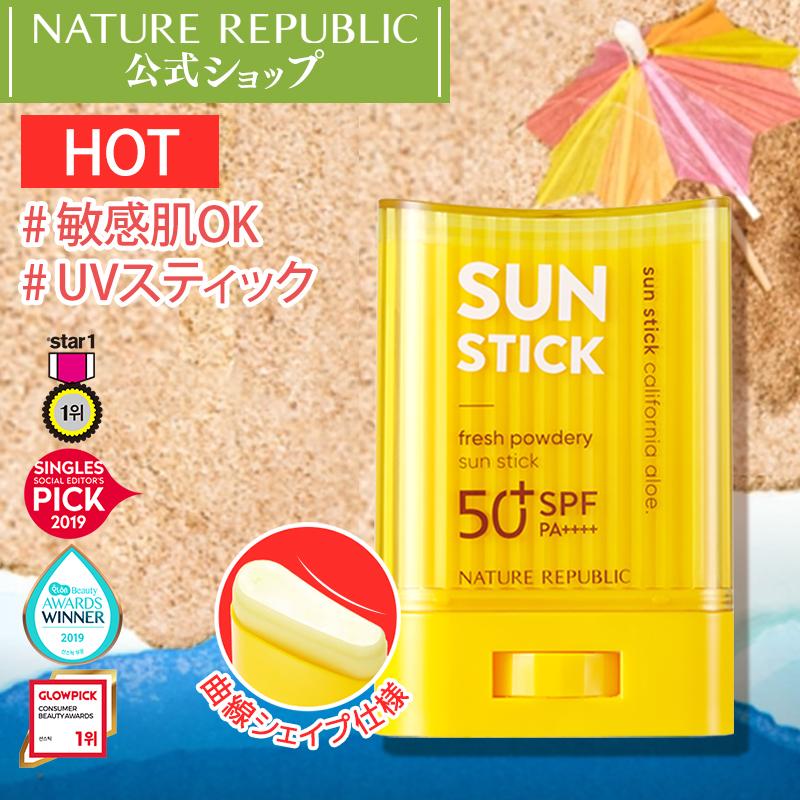 汗 格安SALEスタート 水に強い 敏感肌もOK 定番 便利なスティック型の日焼け止め サラサラ 韓国 大人気 プチプラ スキンケア しっとり デイリーUVケア NATURE REPUBLIC 公式 美肌 ボディにも使えるUVスティック SPF50 紫外線対策 UVカット 顔 UVケア PA++++ 化粧下地 UVサンスティック24g 韓国コスメ NCT127 サラサラ日焼け止め