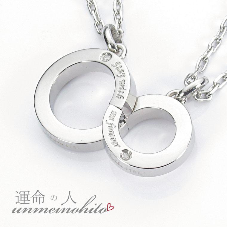 ペアネックレス 男性 女性 2個ペア ダイヤモンド ステンレス 金属アレルギー対応 ジュエリー アクセサリー レディース 女性 誕生日 記念日指輪 メンズ