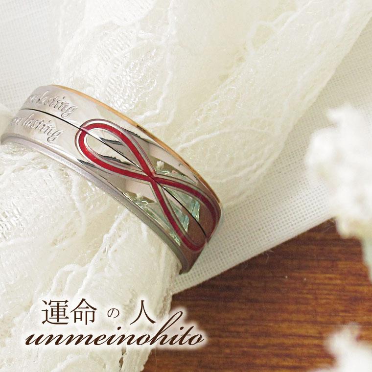 ペアリング 男性 女性 2個ペア リング かわいい ペア ステンレスリング 赤い糸 金属アレルギー対応 ジュエリー レディース 女性 ステンレス 誕生日 記念日 指輪 メンズ