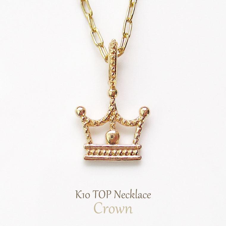 母の日 プレゼント 花以外 ギフト K10 レディース ネックレス サージカルステンレスチェーン クラウン 誕生日 記念日
